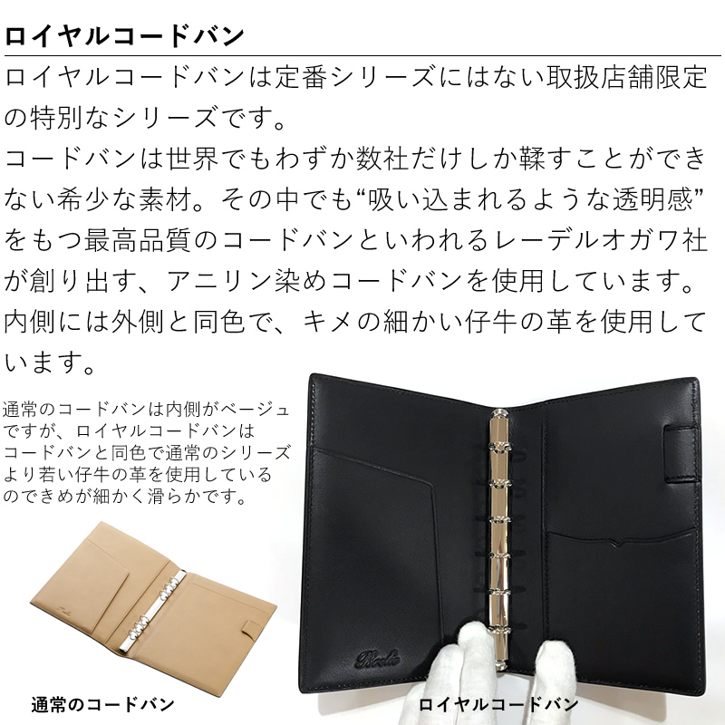 【名入れ対象商品】ブレイリオ 店舗限定 システム手帳 ロイヤルコードバン ミニ6サイズ 11mm ノート ブラック/チョコ