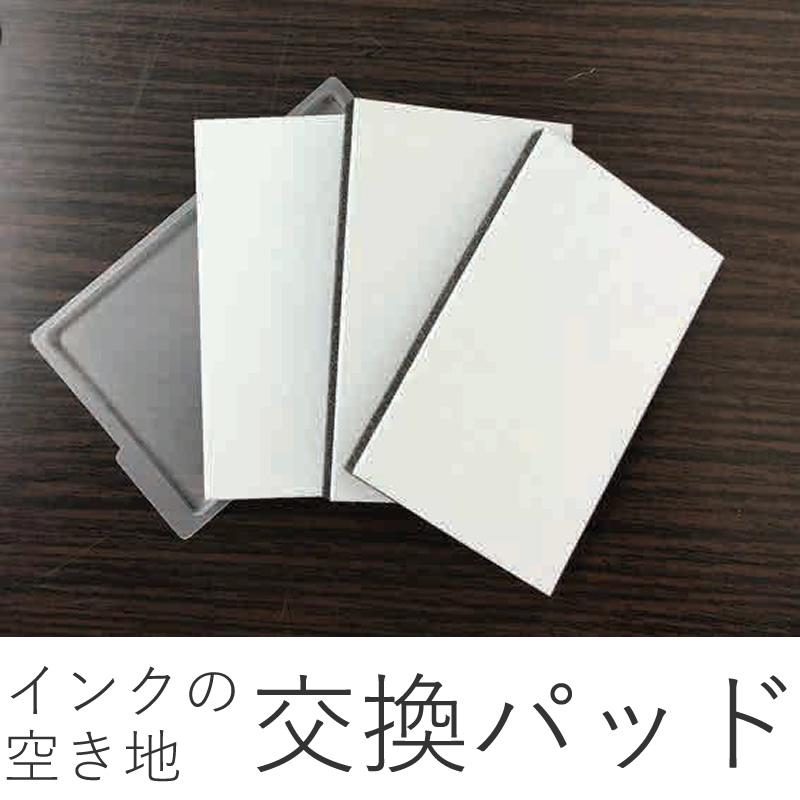 NAGASAWAオリジナル インクの空き地 交換パッド 3枚入り