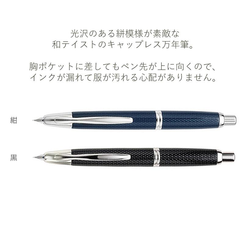 PILOT/パイロット ノック式万年筆 キャップレス 絣-kasuri- 紺/黒 細字/中字/太字 FCN-2MR