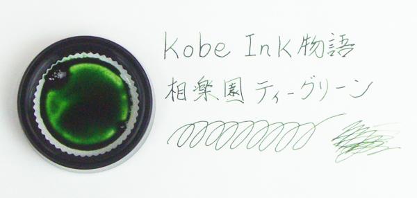 万年筆インク 神戸INK物語 50ml 相楽園ティーグリーン NAGASAWAオリジナル