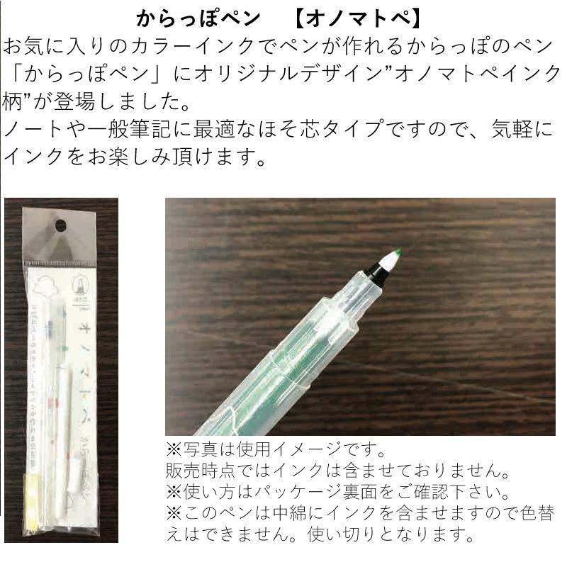 からっぽペン 細芯 オノマトペ オリジナル柄