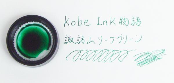 万年筆インク 神戸INK物語 50ml 諏訪山リーフグリーン NAGASAWAオリジナル