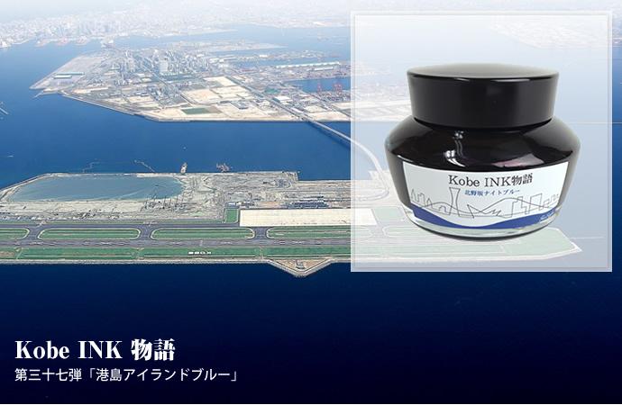 万年筆インク 神戸INK物語 50ml 港島アイランドブルー NAGASAWAオリジナル