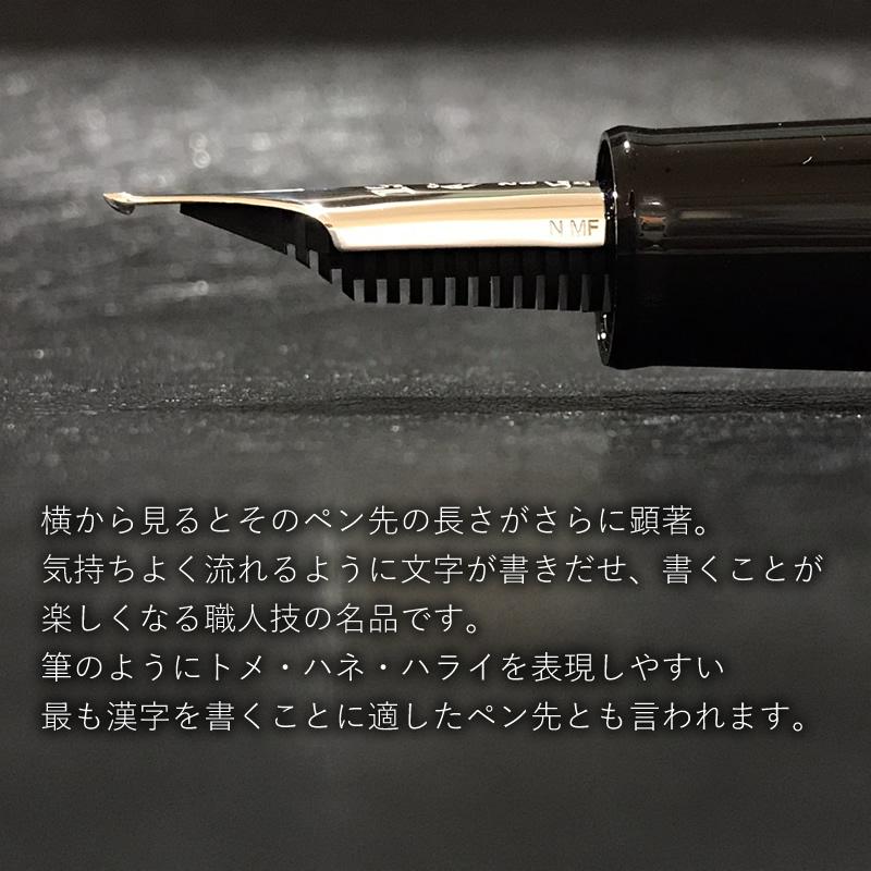 セーラー万年筆 長刀研ぎ シルバートリム万年筆 FM/M/B