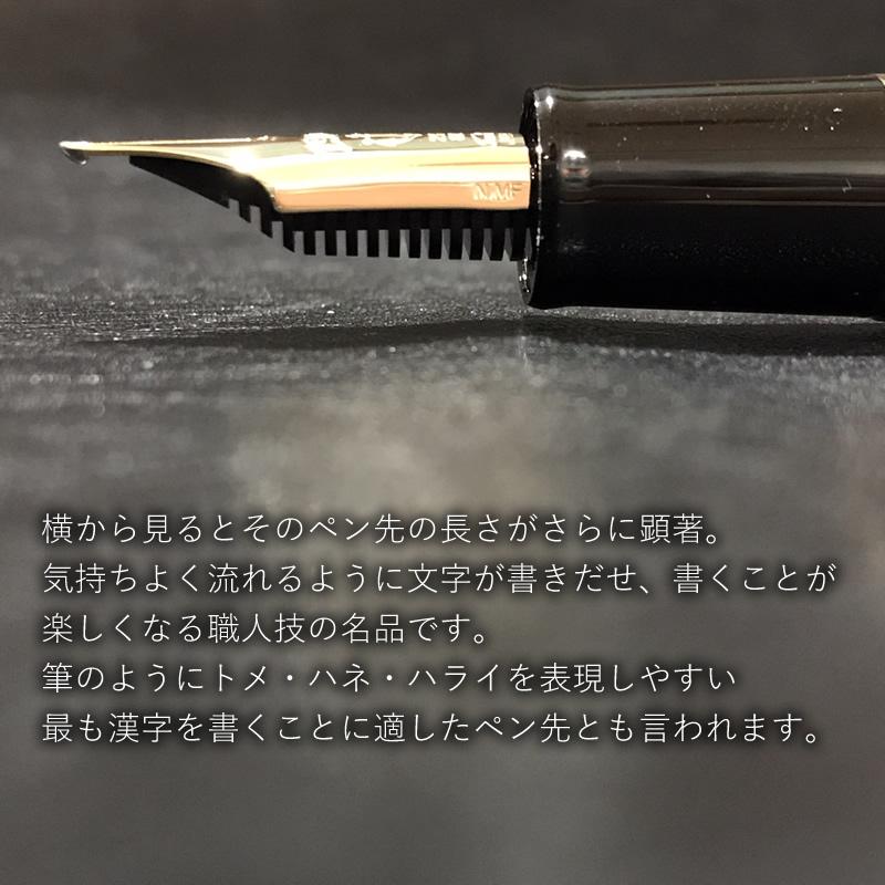 セーラー万年筆 長刀研ぎ ゴールドトリム万年筆 FM/M/B