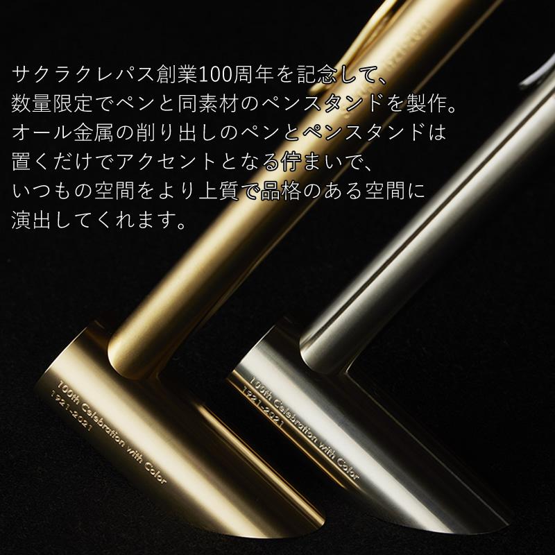 サクラ クラフトラボ 001S ペンスタンドセット SAKURA craft_lab Exclusive Edition