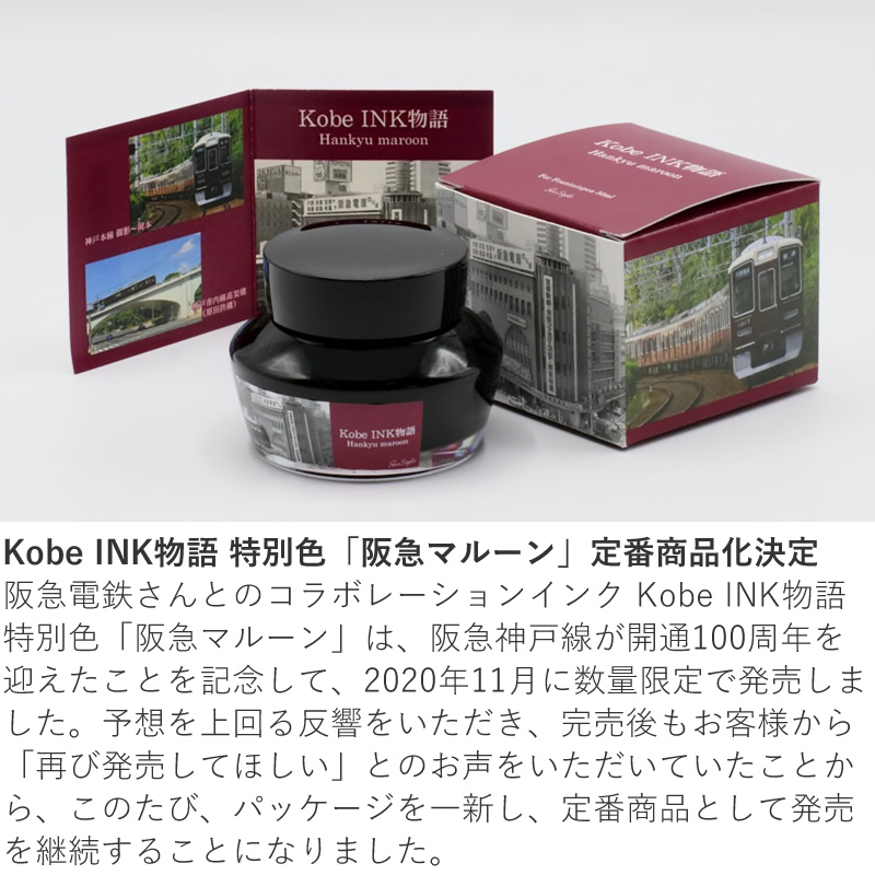 NAGASAWA PenStyle Kobe INK物語  限定販売【阪急マルーン】インク