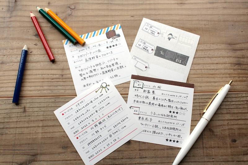 オンライン限定memoroku(メモ録)カード人気セット(旅・読書・パスワード管理・マスキングテープ)