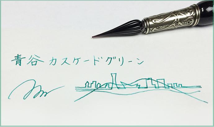 万年筆インク 神戸INK物語 50ml 青谷カスケードグリーン NAGASAWAオリジナル