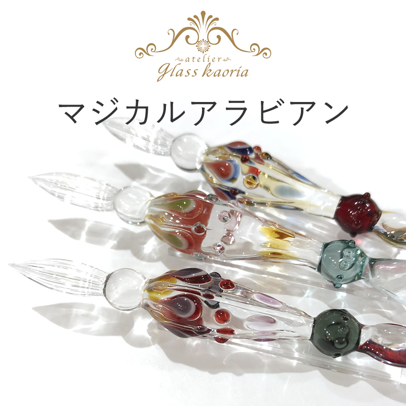グラスカオリア ガラスペン マジカルアラビアン レッドブラック/ピンクグリーン/オレンジブルー