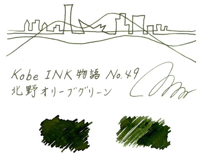 万年筆インク 神戸INK物語 50ml 北野オリーブグリーン NAGASAWAオリジナル