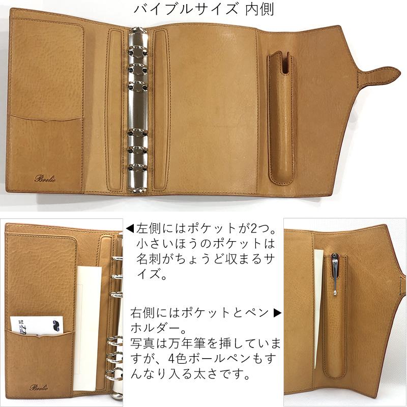 ブレイリオ 店舗限定 システム手帳 ミネルバボックス ナチュラル Bフラップ M6/バイブル
