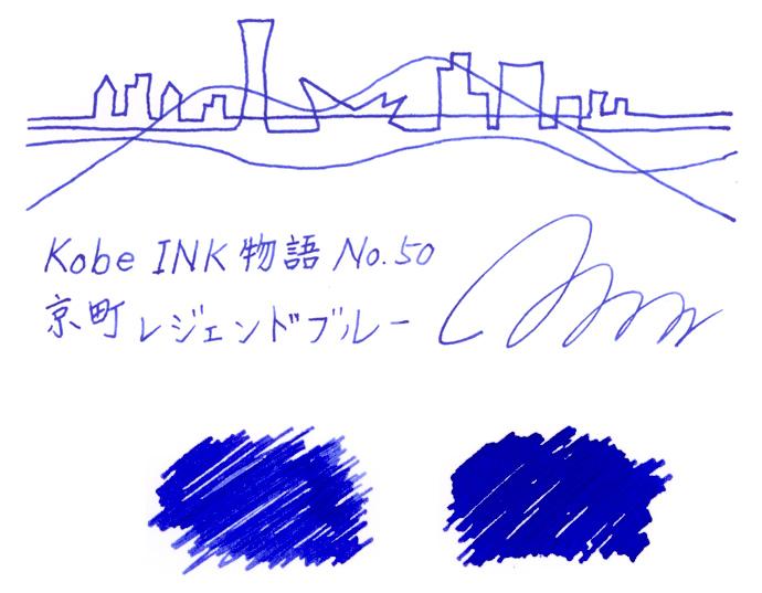 万年筆インク 神戸INK物語 50ml 京町レジェンドブルー NAGASAWAオリジナル