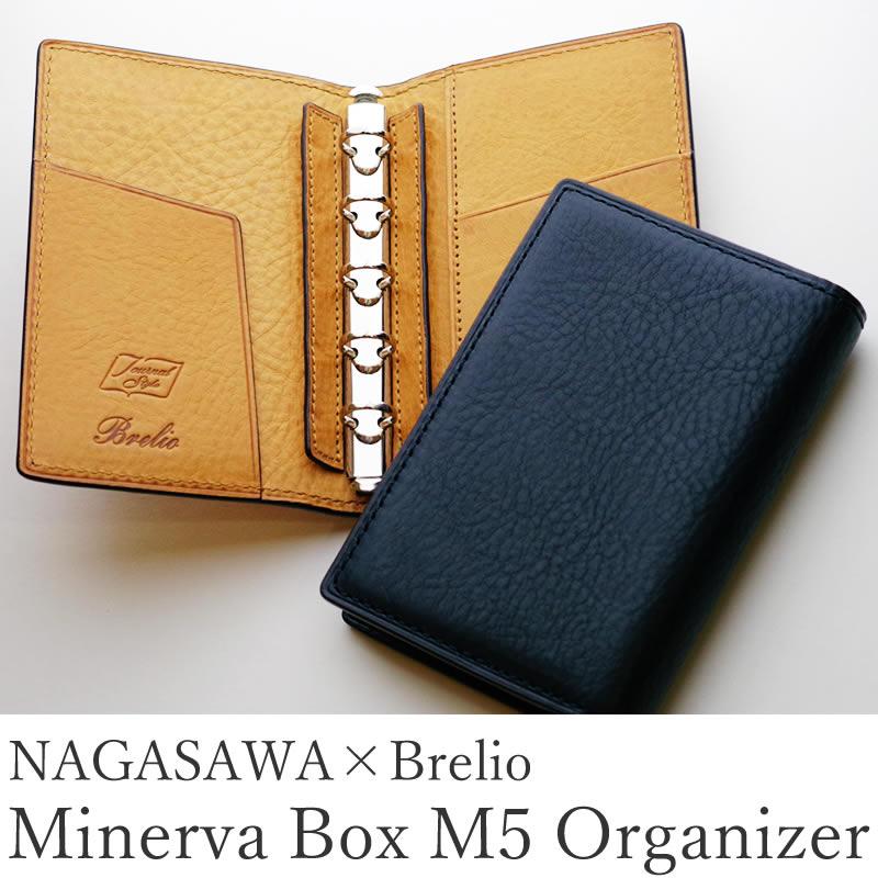 Brelio×NAGASAWA システム手帳 ミネルバボックス M5サイズ ネイビー/ナチュラル ブレイリオ×ナガサワ マイポケ5 マイクロ5/ミニ5穴
