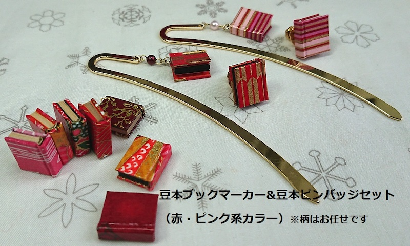 豆本ブックマーカー豆本ピンバッジセット(赤・ピンク系カラー)