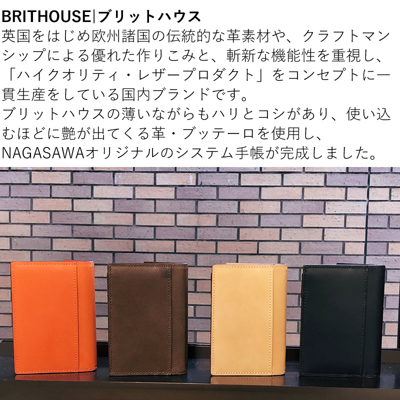 ブリットハウス×ナガサワ システム手帳 ブッテーロ M5サイズ ブラック/チョコ/オレンジ/ナチュラル