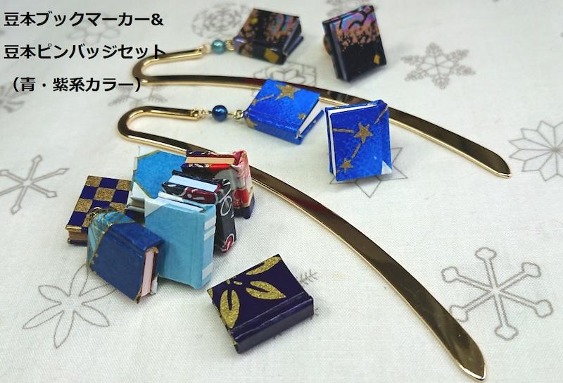 豆本ブックマーカー豆本ピンバッジセット(青・紫系カラー)
