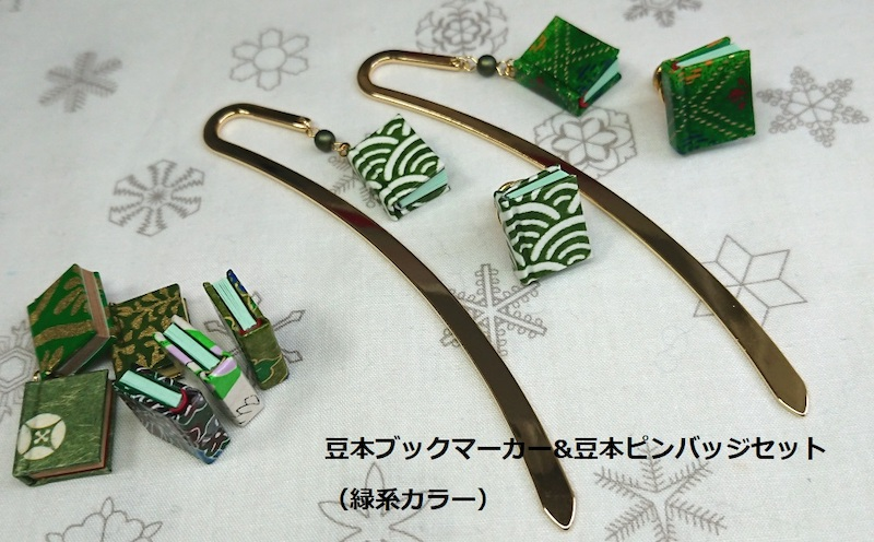 豆本ブックマーカー豆本ピンバッジセット(緑系カラー)