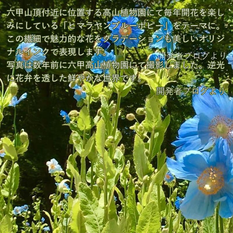 【3月20日発売】万年筆インク 神戸INK物語 50ml 六甲ヒマラヤンブルー NAGASAWAオリジナル