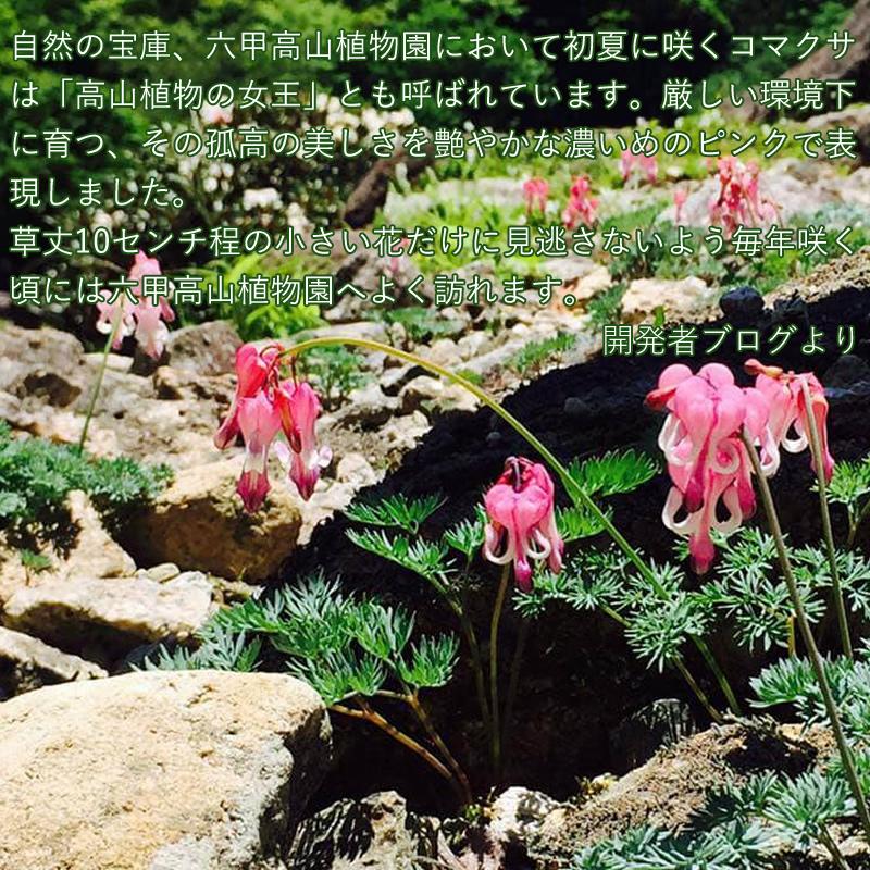 【3月20日発売】万年筆インク 神戸INK物語 50ml 六甲アルプスピンク NAGASAWAオリジナル