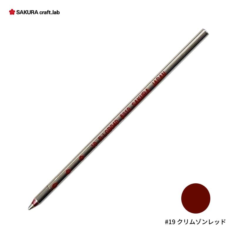 サクラ クラフトラボ 004専用レフィル ボールペン替芯 ブラック/ブルーブラック/レッド/クリムゾンレッド R-LGB04D