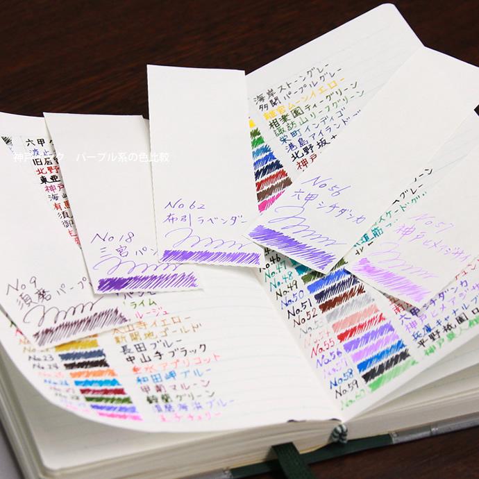 万年筆インク 神戸INK物語 50ml 布引ラベンダー NAGASAWAオリジナル