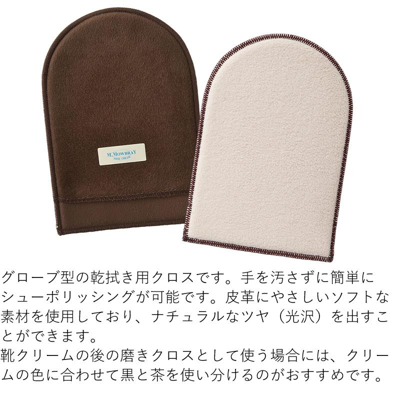 M.モゥブレィ グローブクロス ブラック/ブラウン スムースレザー用 手袋型クロス 9138