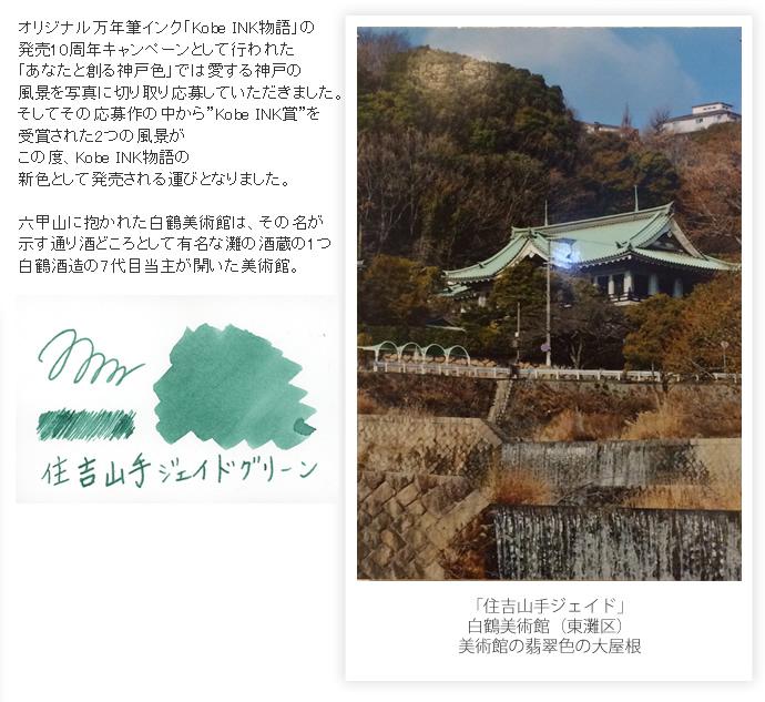 万年筆インク 神戸INK物語 50ml 住吉山手ジェイドグリーン NAGASAWAオリジナル