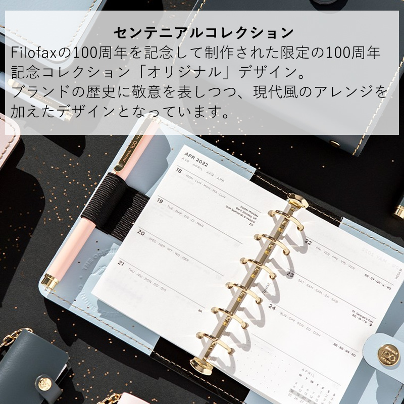 【9月末〜10月上旬発送】FILOFAX 世界数量限定 センテニアル オリジナル システム手帳 バイブル スカイ/ブラッシュ/チャコール