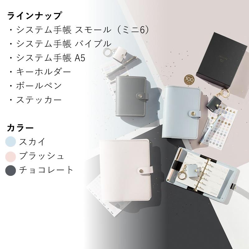 【9月末〜10月上旬発送】FILOFAX 世界数量限定 センテニアル オリジナル システム手帳 A5 スカイ/ブラッシュ/チャコール