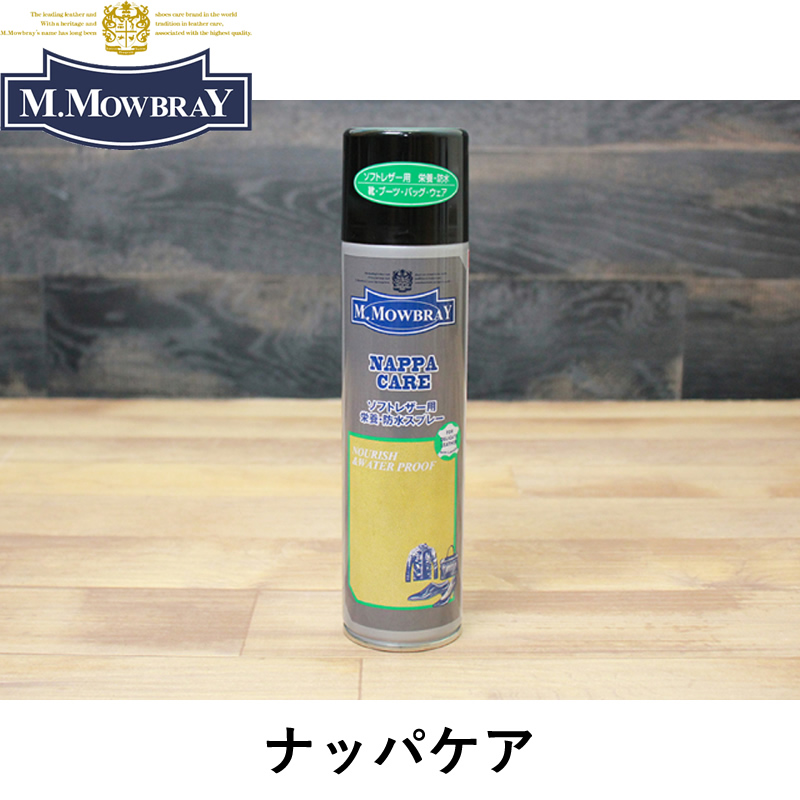 M.モゥブレィ ナッパケア 220ml デリケートレザー用 栄養・防水スプレー 2091