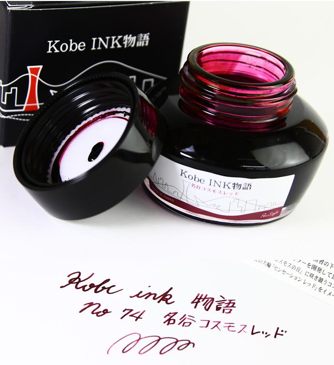 万年筆インク 神戸INK物語 50ml 名谷コスモスレッド NAGASAWAオリジナル
