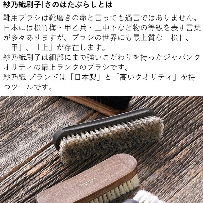 紗乃織 SANOHATAブラシ 豚毛 18cm 白/黒 スムースレザー用ツヤ出し・仕上げブラシ 7065