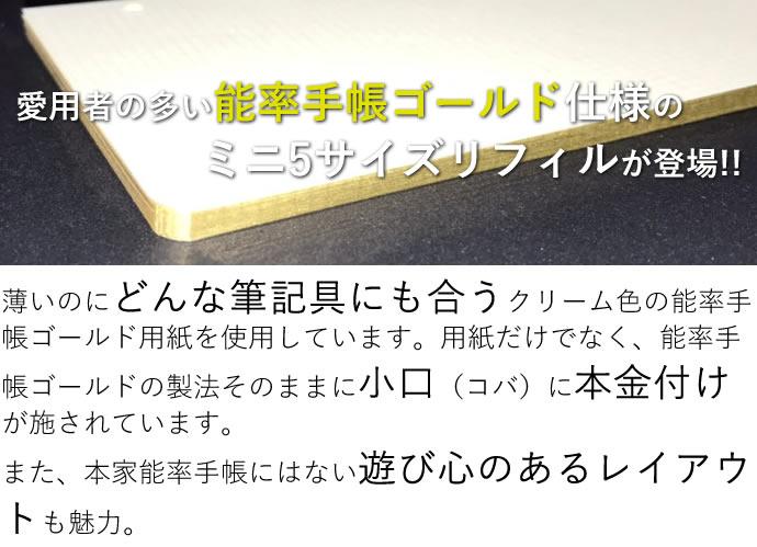 バインデックス by NOLTY マイクロゴールド システム手帳リフィル マイクロ5(ミニ5穴)サイズ (能率手帳)