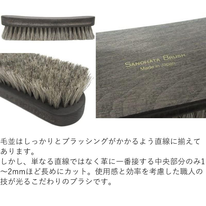 紗乃織 SANOHATAブラシ 馬毛 18cm スムースレザー用ほこり落としブラシ 7066