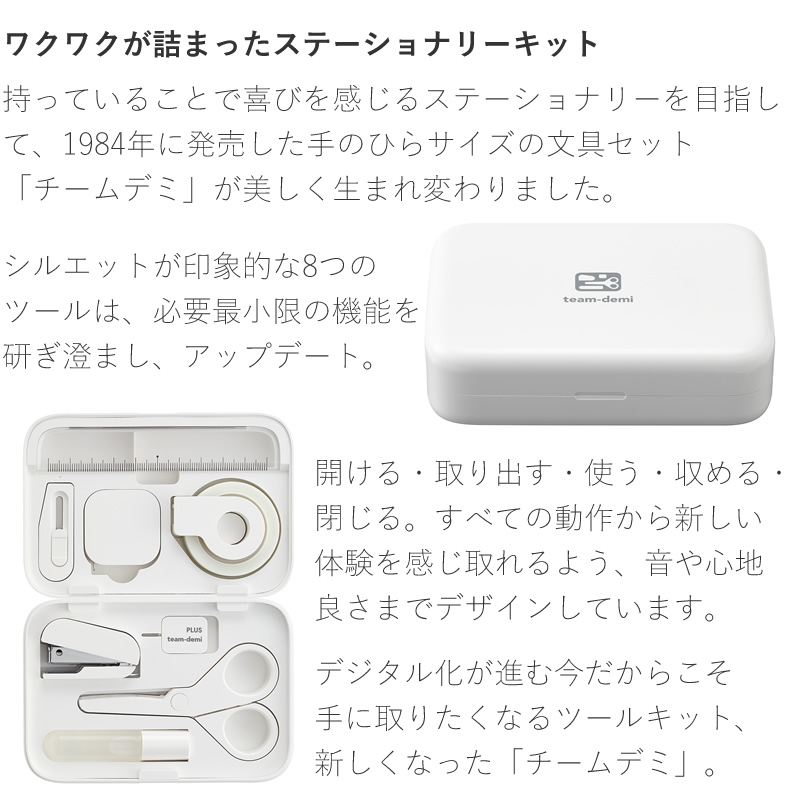 プラス チームデミ ミニ文房具セット ホワイト/ピンク/ネイビー/グレー TD-001