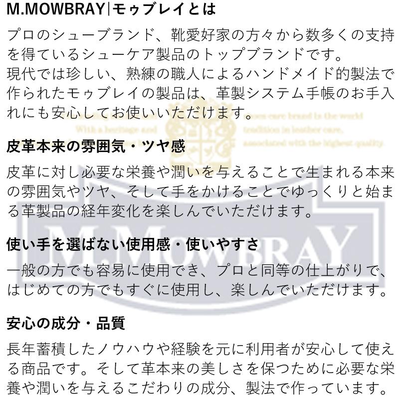 M.モゥブレィ デリケートクリーム 60ml 革用 栄養クリーム 2026