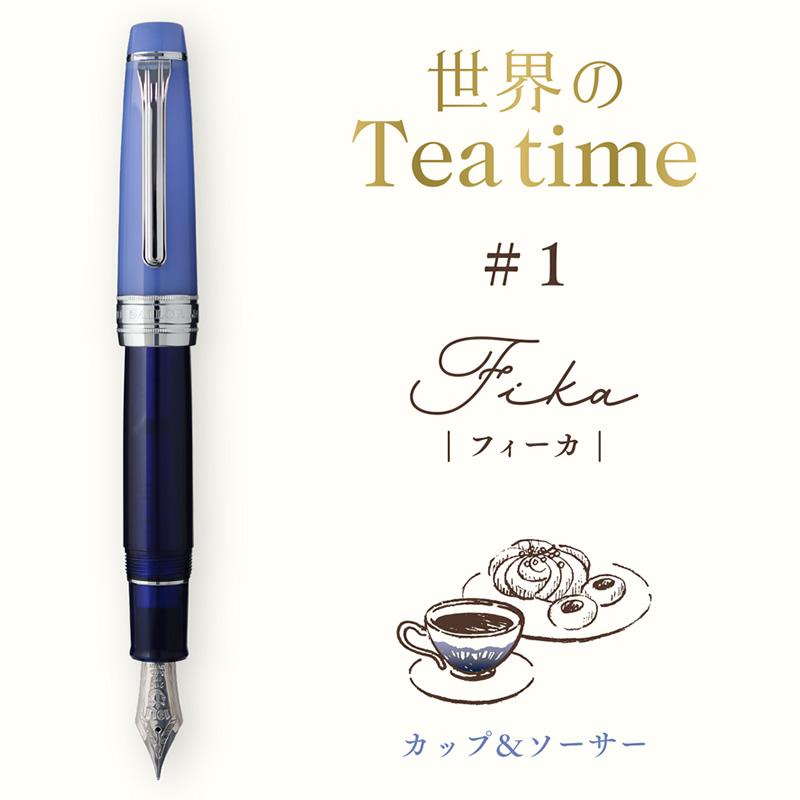 セーラー万年筆 世界のティータイム KOP万年筆 フィーカ カップ&ソーサー M 11-7020-440 Tea Time