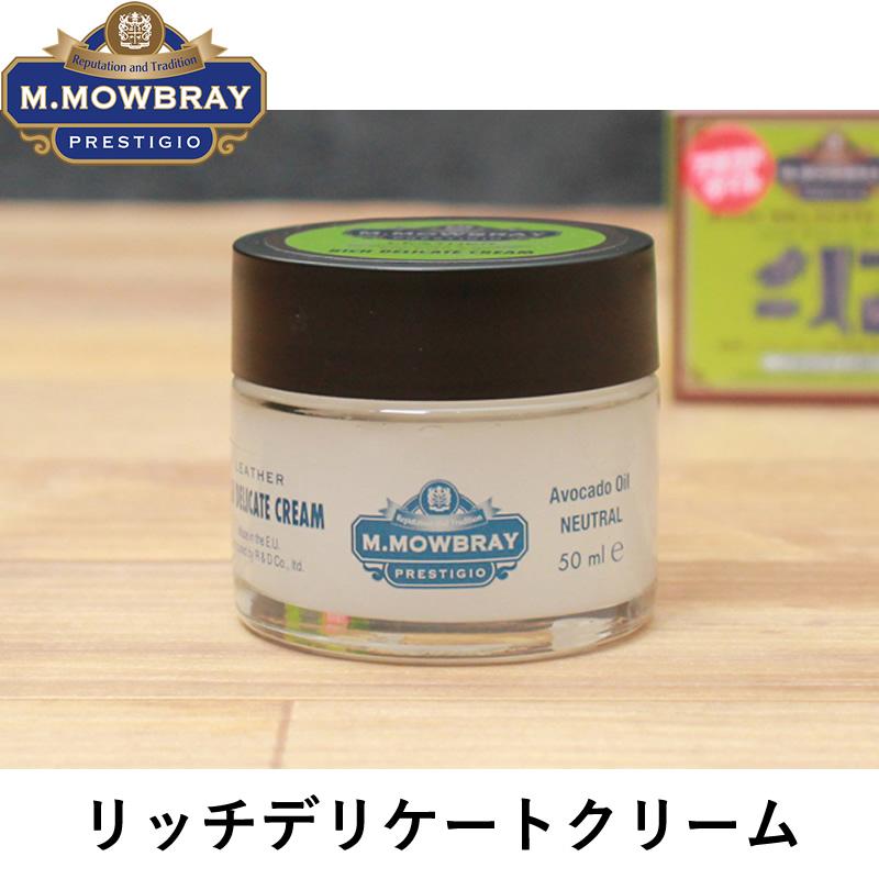 M.モゥブレィ・プレステージ リッチデリケートクリーム 50ml 革用 保革・栄養クリーム 2074