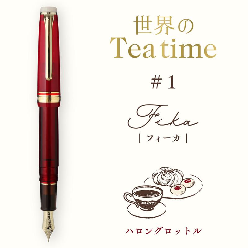 セーラー万年筆 世界のティータイム スリム万年筆 フィーカ ハロングロットル MF/M Tea Time