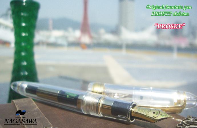 【名入れ対象商品】NAGASAWA オリジナル万年筆 プロスケ セーラー万年筆プロフィットタイプ