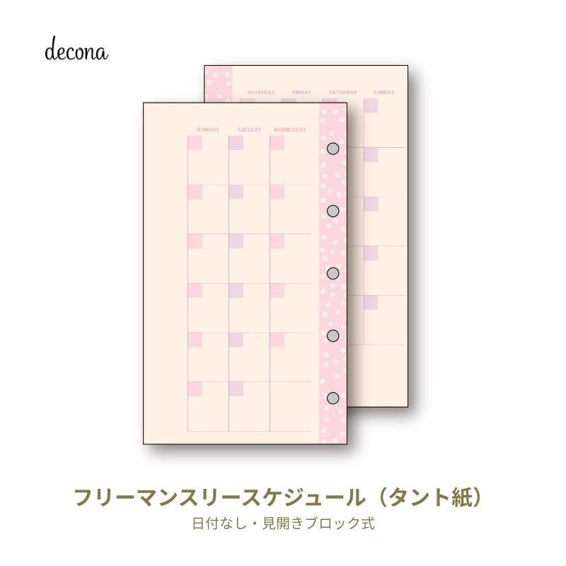 レイメイ decona デコナ システム手帳 リフィル ミニ5サイズ用 フリーマンスリースケジュール HMR511