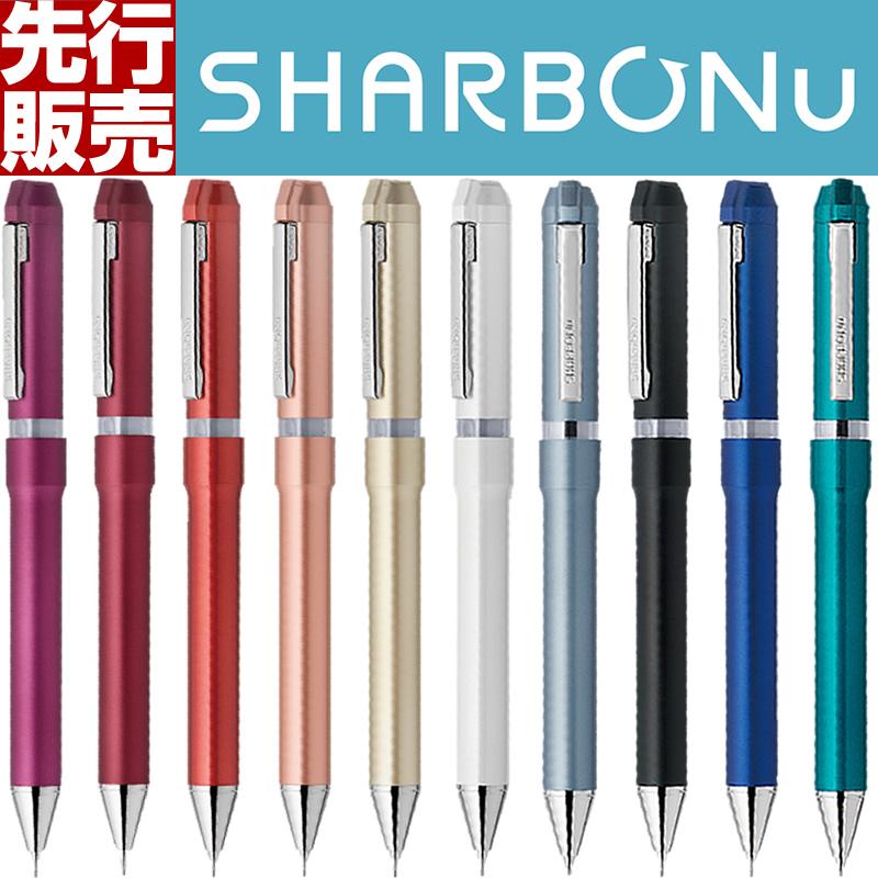 【先行販売・名入れ無料】多機能ペン シャーボNu 黒・赤ボールペン0.5/0.7+シャープ0.5