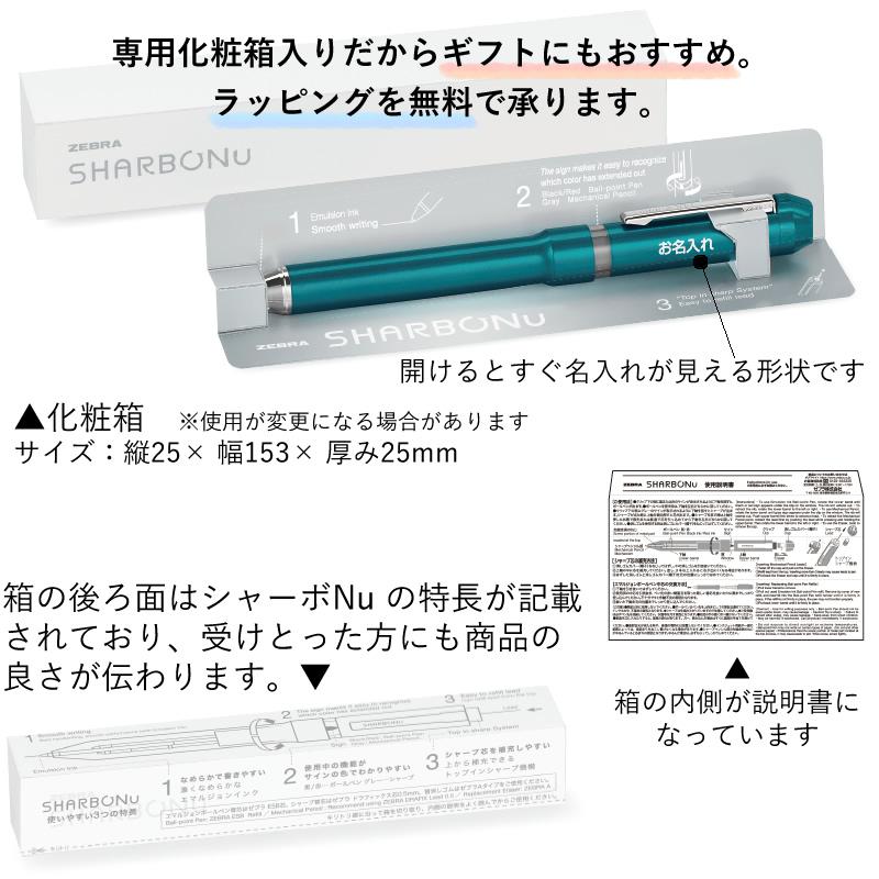 多機能ペン シャーボNu 黒・赤ボールペン0.5/0.7+シャープ0.5
