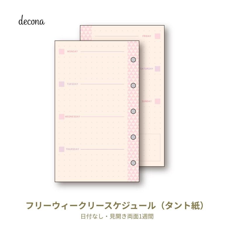 レイメイ decona デコナ システム手帳 リフィル ミニ5サイズ用 フリーウィークリースケジュール HMR512