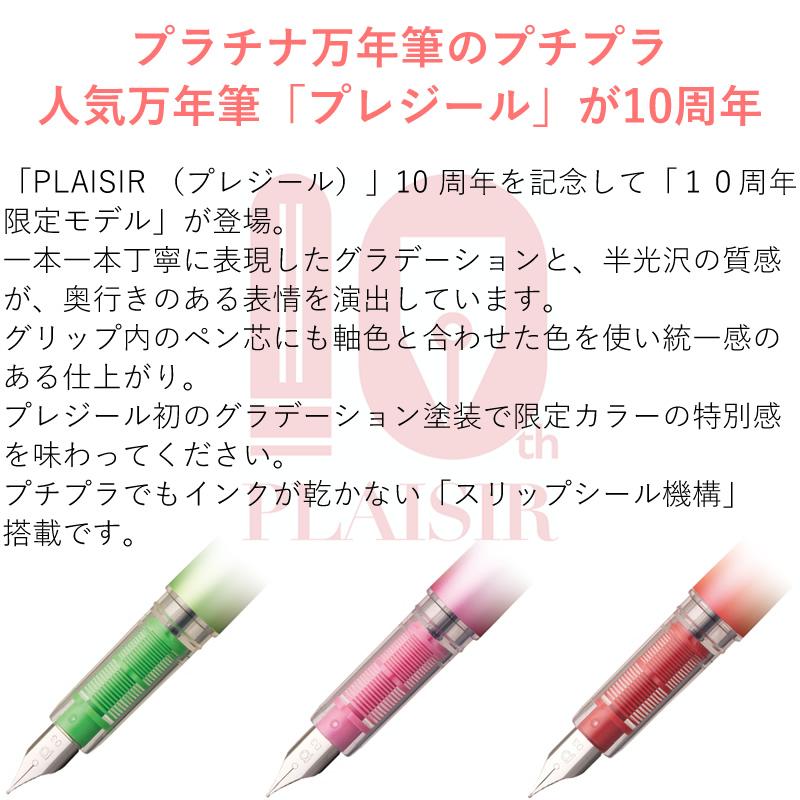 プラチナ万年筆 プレジール 10周年 限定カラー PGB-3000D PLAISIR