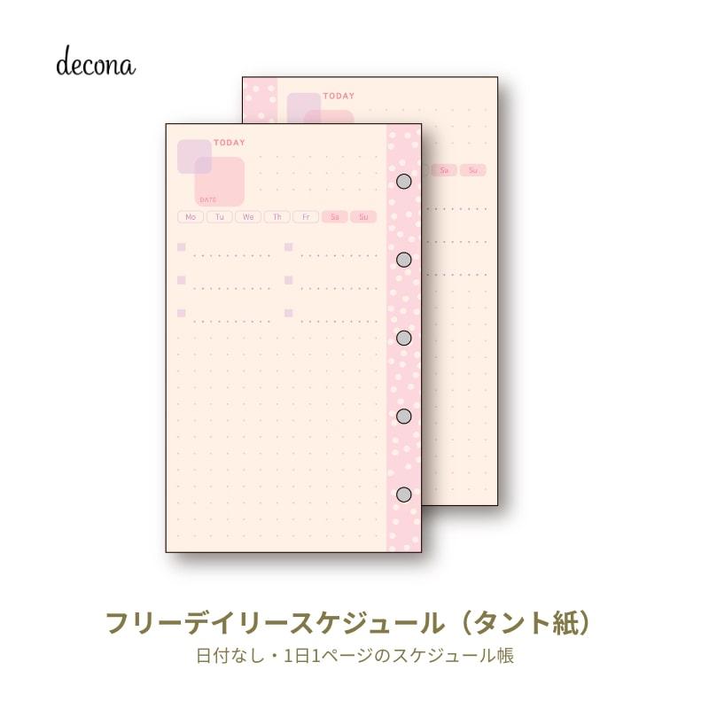 レイメイ decona デコナ システム手帳 リフィル ミニ5サイズ用 フリーデイリー HMR513