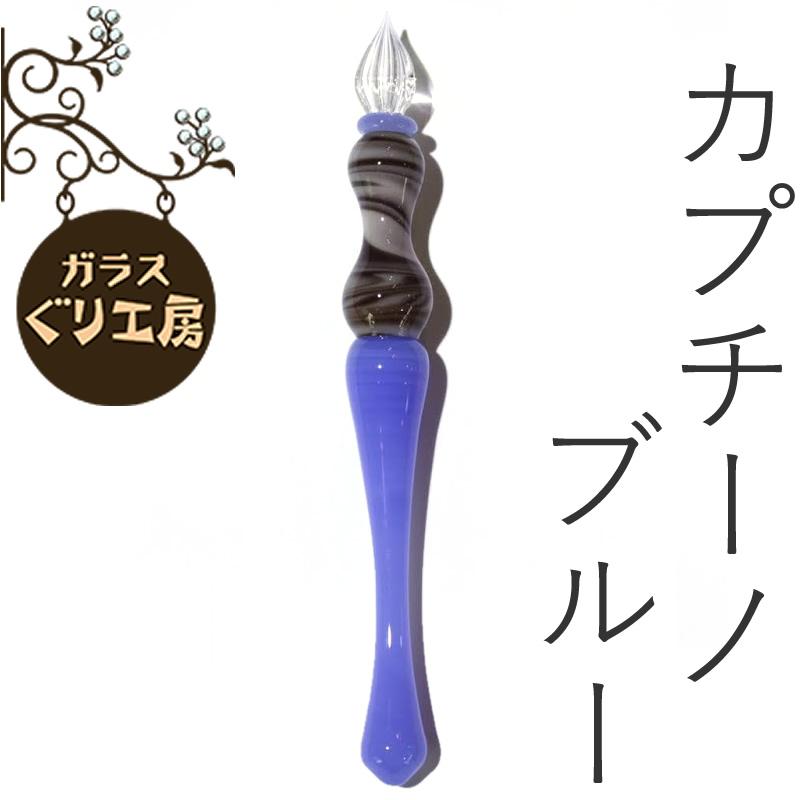 【5月1日発売】ぐり工房 NAGASAWA オリジナルガラスペン カプチーノ ブルー