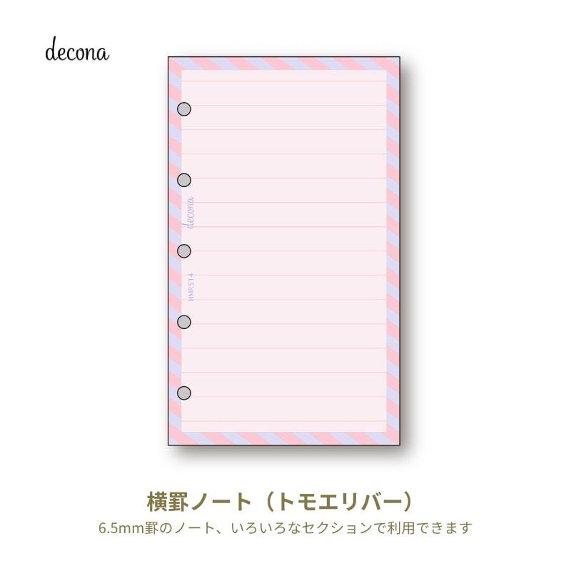 レイメイ decona デコナ システム手帳 リフィル ミニ5サイズ用 横罫ノート 6.5mm HMR514