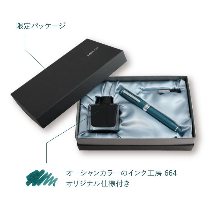 セーラー 万年筆 日本特別仕様 プロフェッショナルギア オーシャン  銀